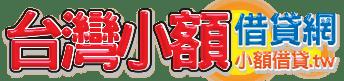 台灣小額借貸網